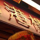 Hong Kong Buffet