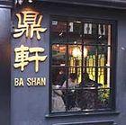 Ba Shan