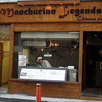 Manchurian Legends